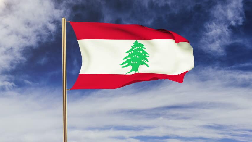 Lebanon flag waving in the wind. Green screen, alpha matte. Loopable animation | Shutterstock HD Video #9390638